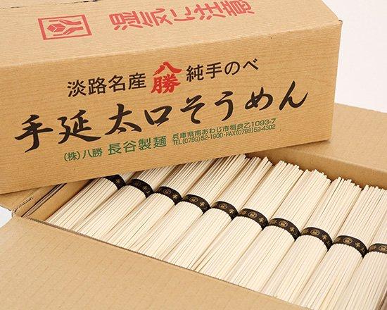 淡路島手延べ太口そうめん<br>お徳用 5kg(40束 50人前)