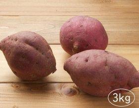 (ご家庭用・訳あり)安納芋3kg(10月下旬頃発送開始)−5,000円以上で送料無料ー