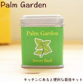 栽培キット 単品【バジル】Palm Garden(パームガーデン)