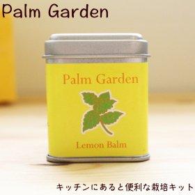 栽培キット 単品【レモンバーム】Palm Garden(パームガーデン)