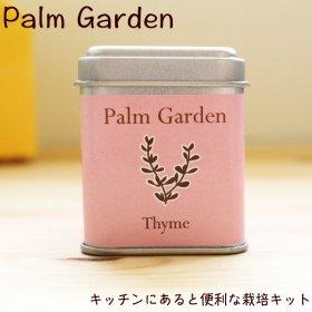 栽培キット 単品【タイム】Palm Garden(パームガーデン)
