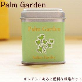 栽培キット 単品【イタリアンパセリ】Palm Garden(パームガーデン)