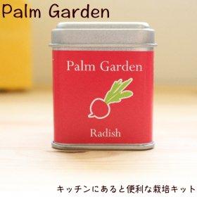 栽培キット 単品【ラディッシュ】Palm Garden(パームガーデン)