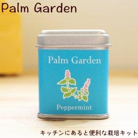 栽培キット 単品【ペパーミント】Palm Garden(パームガーデン)