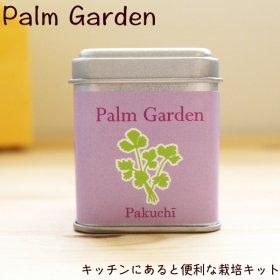 栽培キット 単品【パクチー】Palm Garden(パームガーデン)