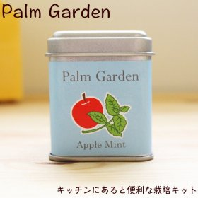 栽培キット 単品【アップルミント】Palm Garden(パームガーデン)
