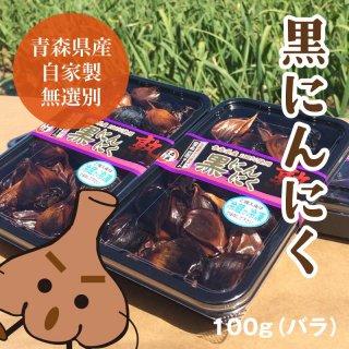 黒にんにく(バラ)100g