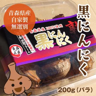 黒にんにく(バラ)200g