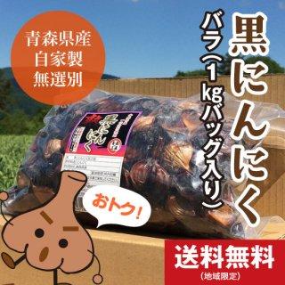 黒にんにく(バラ)1kg