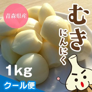 青森県産むきにんにく 1kg