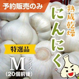 熟成乾燥たっこにんにく 特選品Mサイズ 1kg