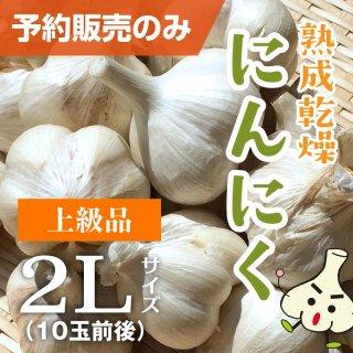 熟成乾燥たっこにんにく 上級品2Lサイズ 1kg