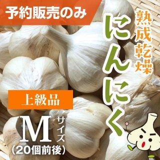 熟成乾燥たっこにんにく 上級品Mサイズ 1kg