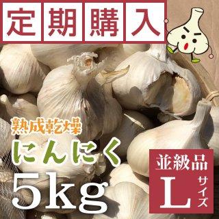 定期購入(初回分)熟成乾燥たっこにんにく 並級品 Lサイズ 5kg
