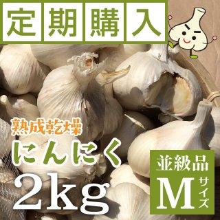 定期購入(初回分)熟成乾燥たっこにんにく 並級品 Mサイズ 2kg