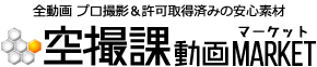 ドローン空撮 動画・映像素材(TV・PV用)|サークル空撮課動画マーケット