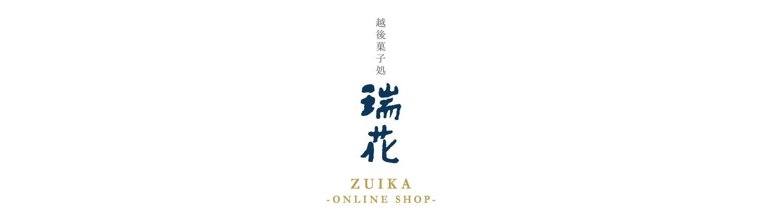 越後の菓子処 瑞花 オンラインショップ