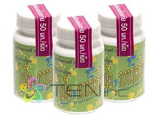 バイオグアオクルア 3ボトル(100caps×3)(タイ/国際書留)