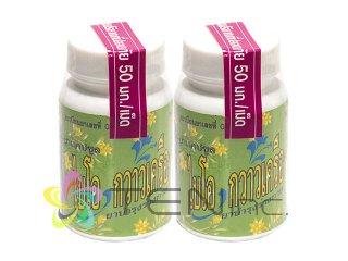 バイオグアオクルア 2ボトル(100caps×2)(タイ/国際書留)
