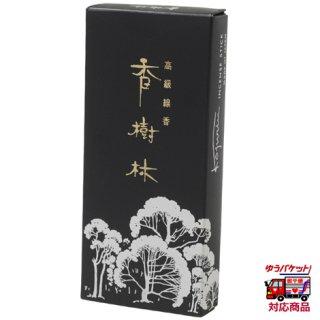 線香(香樹林) コンパクト 65g