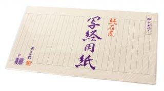 写経用紙(雁皮紙)20枚 般若心経