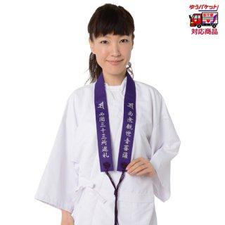 西国三十三所 輪袈裟(慈悲の道)紫