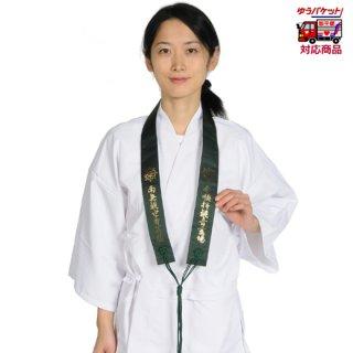 観音霊場 輪袈裟(織込文字入)緑