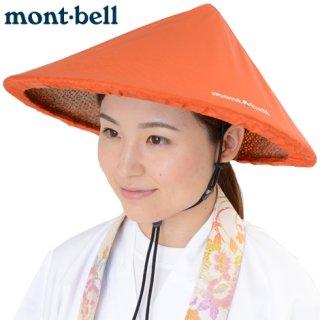 mont-bell フィールドアンブレロ オレンジレッド