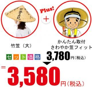 竹笠(大)+笠フィット さわやかセット