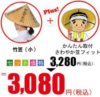 竹笠(小)+笠フィット さわやかセット