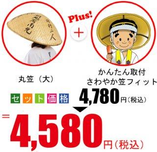 丸笠(大)+笠フィット さわやかセット