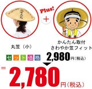 丸笠(小)+笠フィット さわやかセット