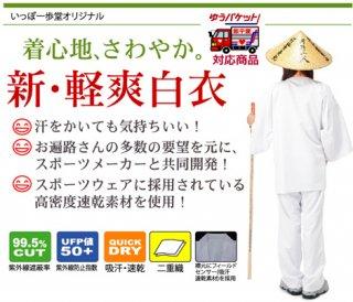 新・軽爽白衣 (無地 袖付き)