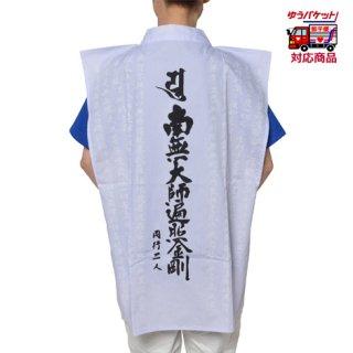 般若心経入 着用白衣 (袖無し) フリーサイズ