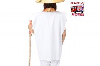 子供用 着用白衣(背文字無し 袖無し)