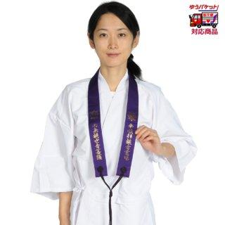 観音霊場 輪袈裟(織込文字入)紫