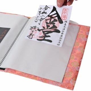 【大師納経も収納できる】 置き朱印保存帳 桜柄 ピンク(弘法大師号授与1100年記念版)