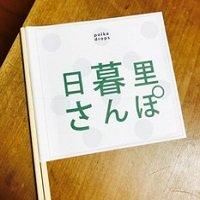 日暮里さんぽ(年内ラスト2回!)