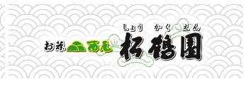 株式会社 松鶴園-抹茶生産日本一の西尾市の抹茶・お茶専門店-通販