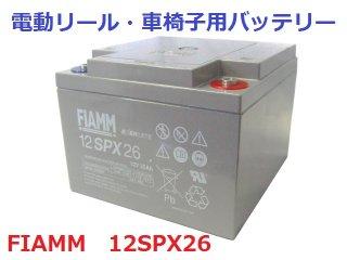 【激安&新品】 サイクルバッテリー FIAMM 12SPX26