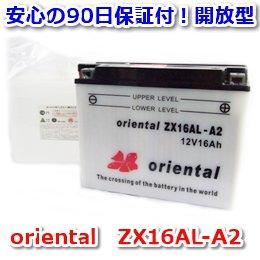 【新品 格安 高品質 低コスト】 バイク用バッテリー oriental ZX16AL-A2