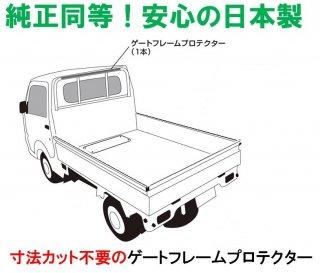 【日本製】ゲートフレームプロテクター 軽トラック用☆ゲートフレーム部分の保護に【ダイハツ・トヨタ・ス