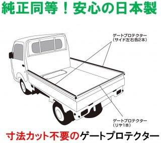 【日本製】軽トラ用ゲートプロテクター あおりガード ☆軽トラック荷台に【ダイハツ・トヨタ・スバル用】