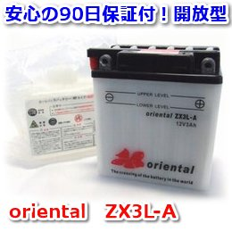 【新品 格安 高品質 低コスト】 バイク用バッテリー oriental ZX3L-A