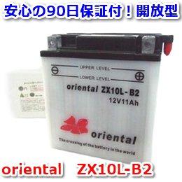 【新品 格安 高品質 低コスト】 バイク用バッテリー oriental ZX10L-B2