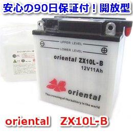 【新品 格安 高品質 低コスト】 バイク・除雪機用バッテリー oriental ZX10L-B
