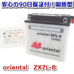 【新品 格安 高品質 低コスト】 バイク用バッテリー oriental ZX7L-B
