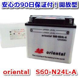 【新品 格安 高品質 低コスト】 バイク用バッテリー oriental S60-N24L-A