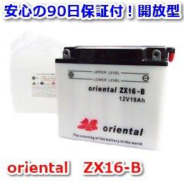 【新品 格安 高品質 低コスト】 バイク用バッテリー oriental ZX16-B