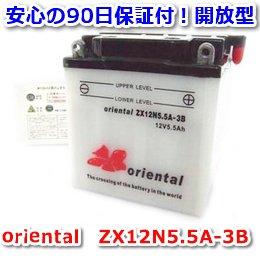 【新品 格安 高品質 低コスト】 バイク用バッテリー oriental ZX12N5.5A-3B